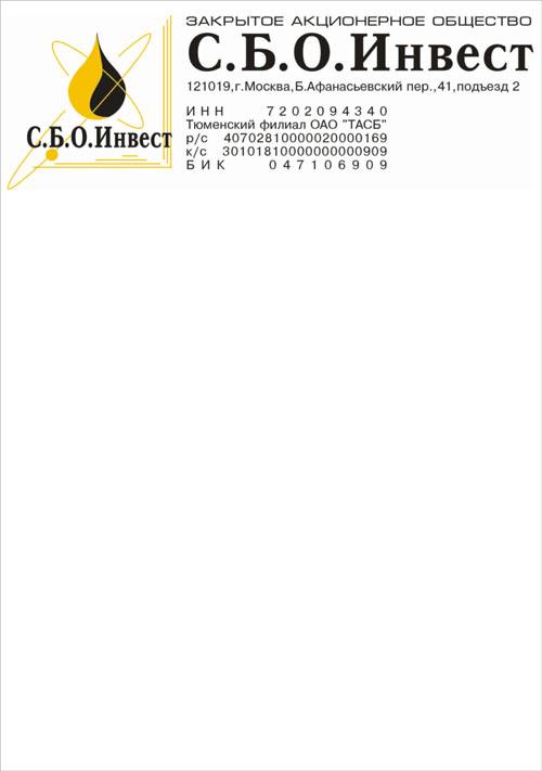 Фирменные бланки СБО-Инвест