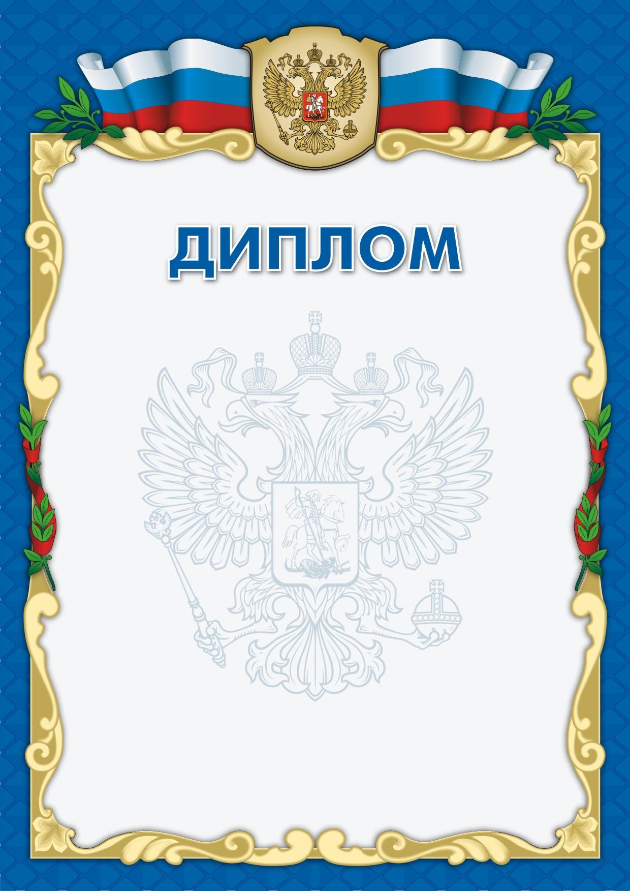 образец диплома строителя