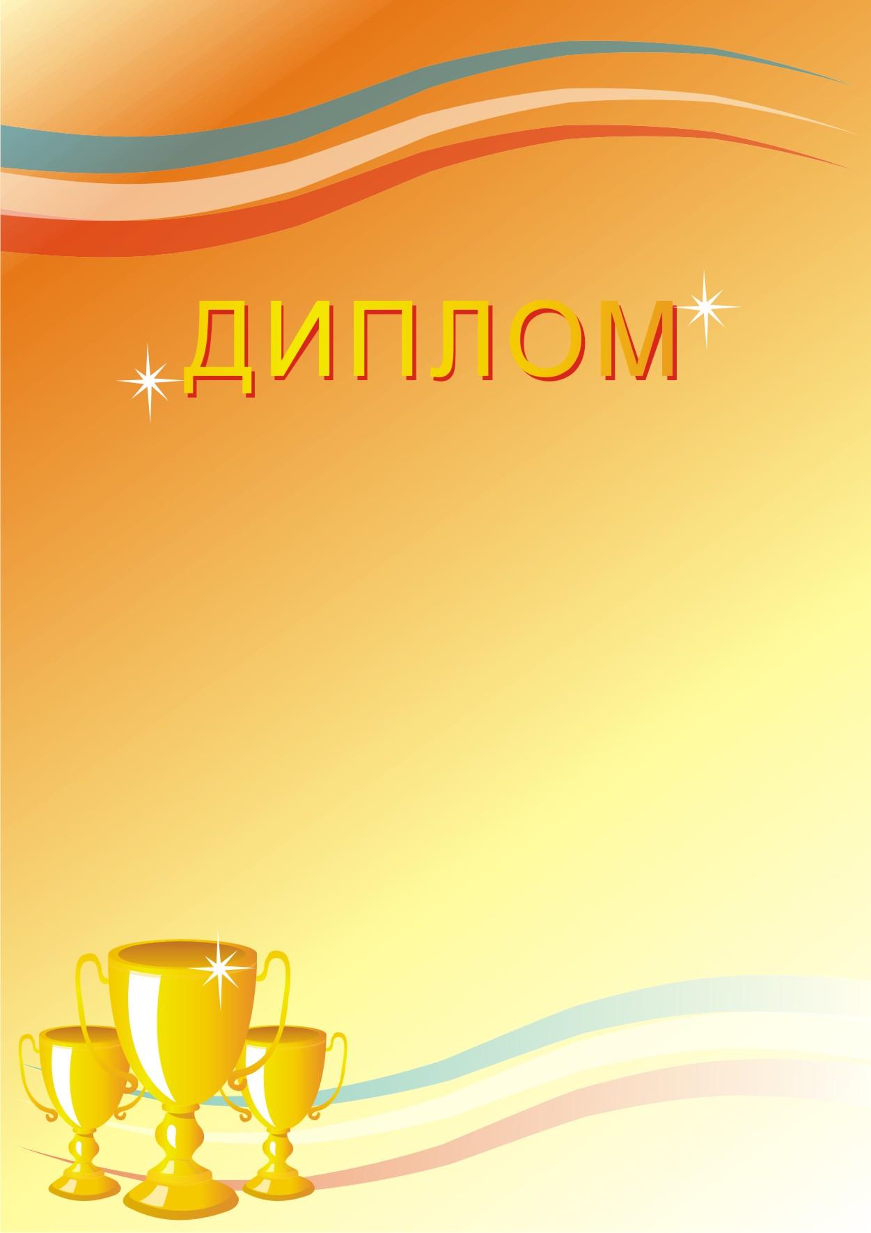 Типография ЕСпринт  спортивный диплом