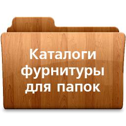 каталоги фурнитуры для папок