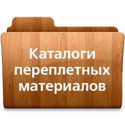 каталоги переплетных материалов