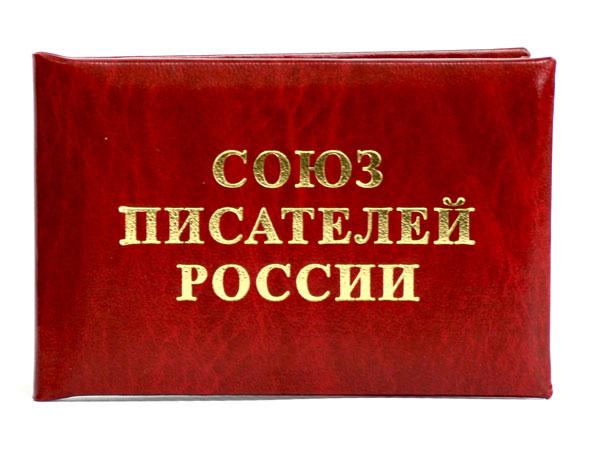 удостоверение, баладек, тиснение золотом, корочка, двойной картон