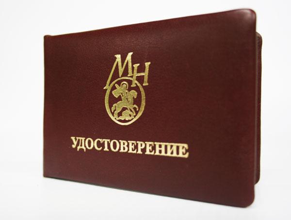 удостоверение, корочка, натуральная кожа, картон с паролоном, кругление углов, тиснение золотом