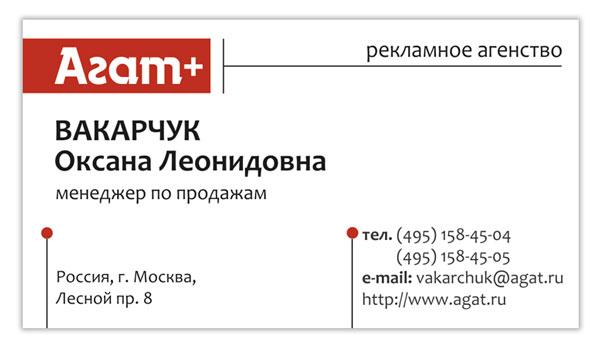 визитки, пре-пресс, дизайн
