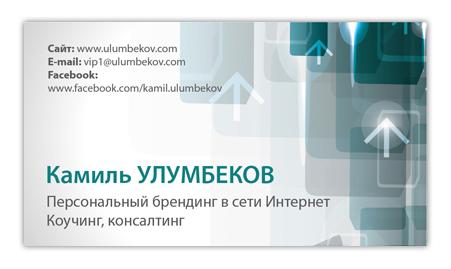 дизайн, визитка
