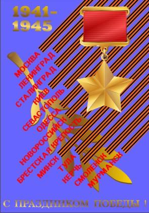 Шаблоны открыток на День победы, 9 мая